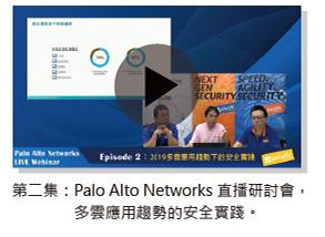 第二集:Palo Alto Networks直播研討會,多雲應用趨勢的安全實踐